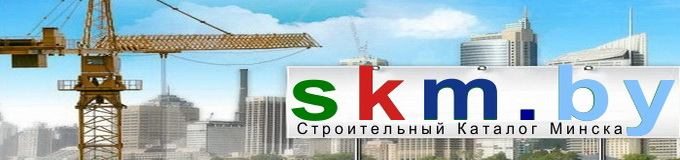 skm.by- Строительные фирмы компании Минск